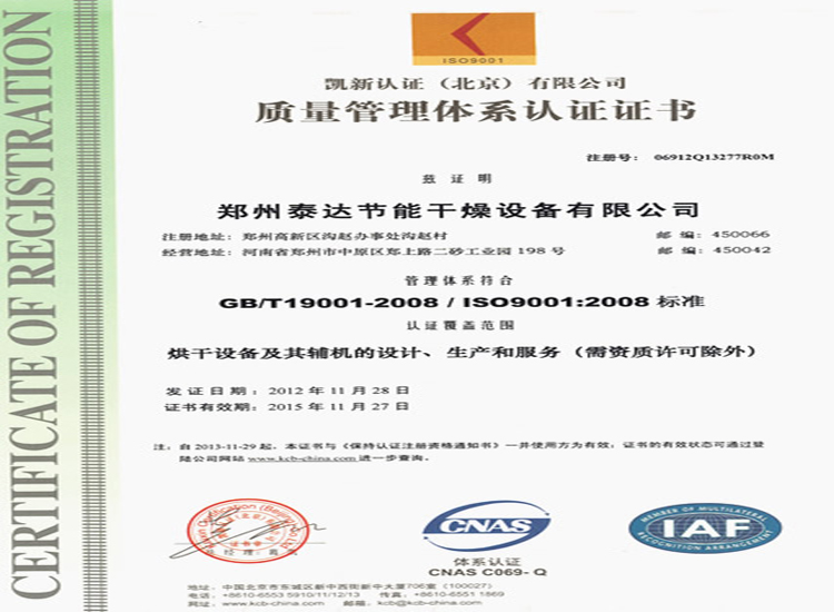 ISO9001:2000Standard quality management system certification
